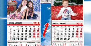 Работен календар със снимка, по избор