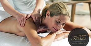 Лечебен масаж на зона по избор или релаксиращ масаж на цяло тяло