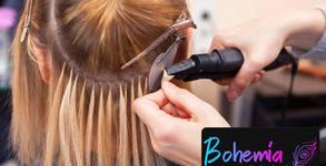 Поставяне на удължители за коса или поддръжка