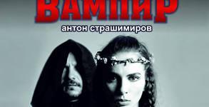 """Премиера на постановката """"Вампир"""" на 27 Май"""