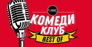Най-доброто от българския Stand Up на 23 Май