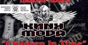 "Група Кикимора и Николо Коцев с хитове на Deep Purple и Rainbow! Концертът ""Children in Time"" на 28 Март"