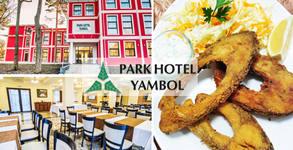 Парк-хотел Ямбол