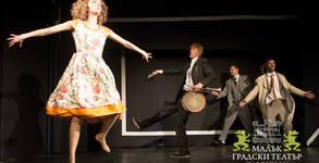 """Спектакълът """"Аз обичам, ти обичаш, тя обича"""" на Теди Москов - на 29 Октомври"""