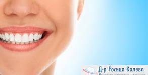 Обстоен дентален преглед и фотополимерна пломба - без или със упойка или високоенергиен лазер