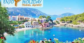 Enjoy Holiday