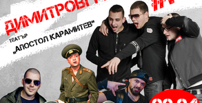 """Хип-хоп пиесата """"Секс, наркотици & Hip-Hop"""" с гост BNR - на 9 Април в Димитровград"""