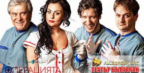 """Мариан Бачев и Орлин Горанов в комедията комедията от Иво Сиромахов """"Операцията"""" на 23 Юли"""