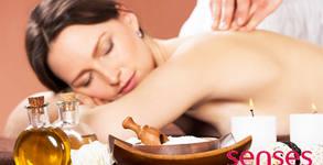 """Подарете си """"Топла коледна прегръдка"""" - масаж на цяло тяло с ароматни масла, парафинова терапия за ръце и сауна одеяло"""