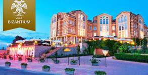 Апарт комплекс Вила Византия