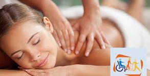 Възстановителен масаж на цяло тяло, плюс измерване и оценка за изкривяване на гръбначния стълб и предписание за гимнастика
