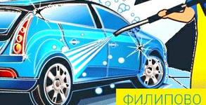 Външно и вътрешно измиване на лек автомобил, плюс вакса и Rain Off