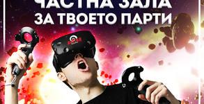 За незабравим детски празник! 90 минути парти за до 10 деца с игри във виртуална реалност