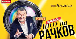 """Ексклузивно в Kolektivno.net! """"Забраненото шоу на Рачков"""" на 11 Септември - в Стара Загора"""
