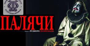 """Операта """"Палячи"""" от Руджиеро Леонкавало - на 6 Април"""