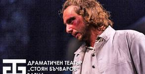 """ДТ """"Стоян Бъчваров"""""""