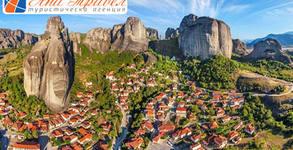 Посети Солун, Паралия Катерини и Метеора през Март! 2 нощувки със закуски, плюс транспорт