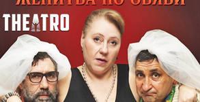 """Тончо Токмакчиев и Албена Колева в комедията """"Женитба по обяви"""" на 30 Ноември"""