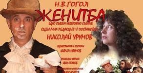 "Комедия по Гогол! Гледайте Николай Урумов в ""Женитба"" - на 4 Април"