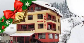 Хотел-ресторант Савов**