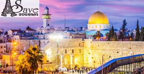 Екскурзия до Тел Авив и Витлеем през Юни! Нощувка със закуска и вечеря, самолетен билет и възможност за Йерусалим