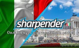 Онлайн курс по италиански език за начинаещи, от Sharpender
