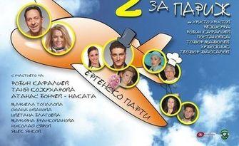 """Комедията """"Два билета за Париж"""" - на 3 Юли, в Нов театър НДК"""