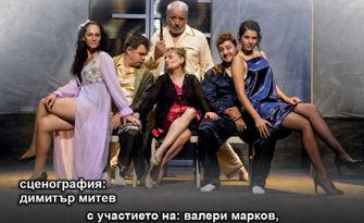 """Гледайте комедията """"Пижама за шестима"""" - 9 Октомври, в Камерна зала на ДТ """"Йордан Йовков"""""""
