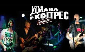 Концерт на Диана Експрес на 7 Юли, в Летен театър Бунарджика