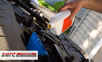 Грижа за колата! 4л моторно масло по избор, маслен филтър и подмяна, плюс проверка на антифриз, от Автосервиз Бигс