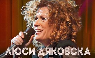 """Концерт на Люси Дяковска """"Вечер на мюзикъла"""" - на 25 Май, в Дом на културата """"Борис Христов"""""""