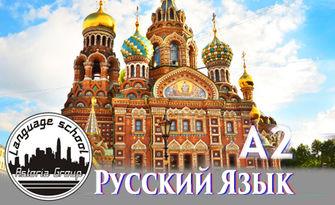 Онлайн курс по руски език за начинаещи или за ниво А2, с 6-месечен достъп, от Езиков център Асториа Груп