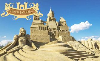 """Вход за Фестивала на пясъчните скулптури """"Любими детски герои"""" в парк Езеро - Бургас"""