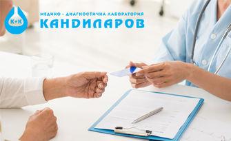 Хормонално изследване на щитовидната жлеза - TSH, от СМДЛ Кандиларов