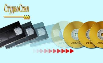 Запис от аудиокасета на CD или от видеокасета на DVD, от Фотостудио Стил