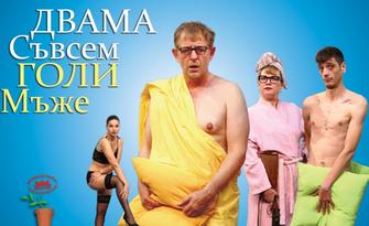 """Комедията """"Двама съвсем голи мъже"""" на 7 Ноември в Драматичен театър """"Сава Огнянов"""""""