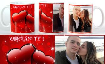 За Свети Валентин! Бяла керамична чаша с ваша снимка и послание по избор, от Фото студио Чуденн Свят