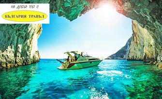 Ранни записвания за екскурзия до Патра и остров Закинтос! 4 нощувки със закуски, плюс 3 вечери и транспорт, от Bulgaria Travel