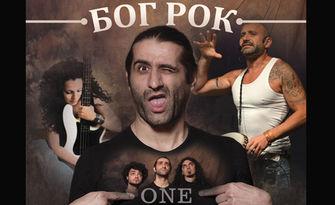 """Зашеметяващият рок спектакъл """"Бог Рок"""" с Фицата, Калин Вельов и приятели - на 21 Март, в Spider Club"""