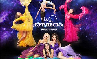 """Спектакълът """"Web Бурлеска"""" - от 6 до 28 Октомври, във Вариететен театър"""