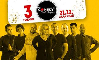 3 години The Comedy Club! Stand-up шоу с най-добрите комедианти в България - на 21 Декември, в Зала 1 на НДК
