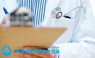 За щитовидната жлеза! Изследване на TSH, FT4 и FT3, от СМДЛ Кандиларов