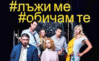 """Гледайте комедията """"Лъжи ме, обичам те"""" на 16 Май, в Театър """"Сълза и смях"""""""