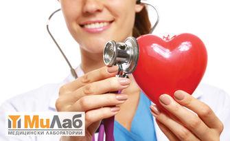 """За здравето на сърцето! Изследване """"Кардио"""", от СМДЛ МиЛаб"""