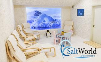 Солна стая - процедура за дете или за възрастен, от SaltWorld