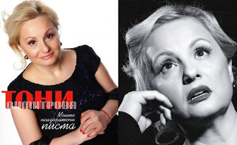 """Концерт-спектакълът на Тони Димитрова """"Моите неизпратени писма"""" на 21 Май, в Летен театър - Пловдив"""