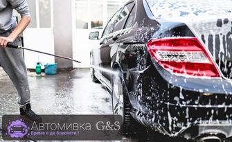 Комплексно почистване Gold на лек автомобил, плюс бонус - чаша кафе или чай, от Автомивка G&S
