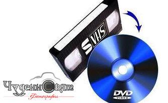 Прехвърляне на запис от касета върху DVD или Flash памет, от Фото студио Чуденн Свят