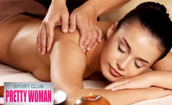 Масаж по избор - спортен, класически или антицелулитен, от Sport Club Pretty Woman