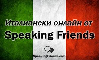Научи италиански език бързо и лесно! 6-месечен онлайн курс за начинаещи с 92% отстъпка, от SpeakingFriends.com